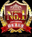 丸亀市お客様満足度No.1