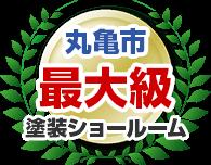 丸亀市最大級塗装ショールーム