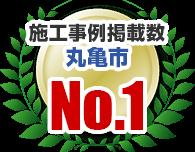 施工事例掲載数丸亀市No.1