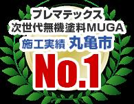 プレマテックス次世代無機塗料MUGA施工実績丸亀市No.1