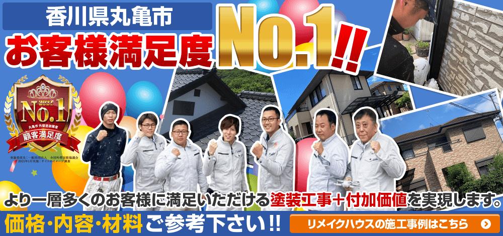 香川県丸亀市 外壁塗装 累積実績4500件超