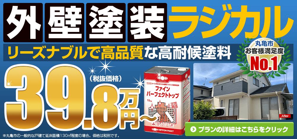 外壁塗装シリコンプラン 49.8万円~