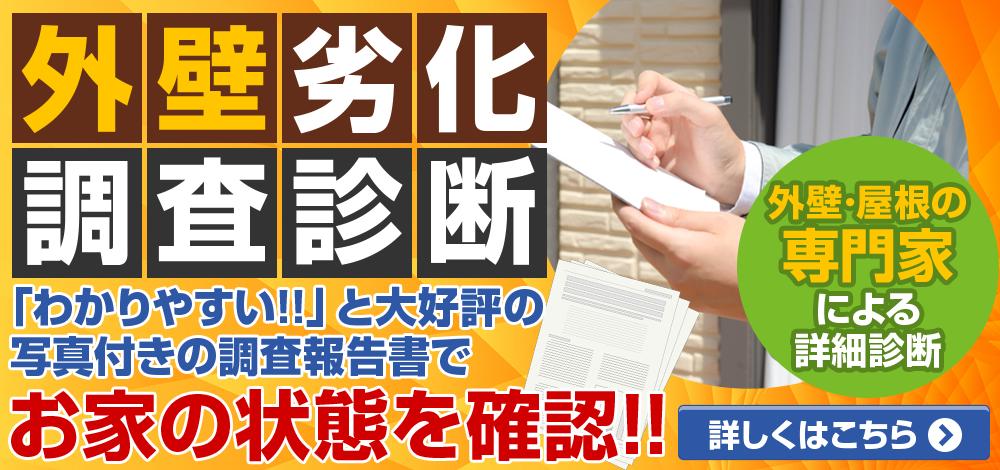 香川県丸亀市 外壁塗装のお客様の声 多数掲載