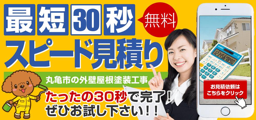 香川県丸亀市 塗装工事 最短30秒スピード見積り