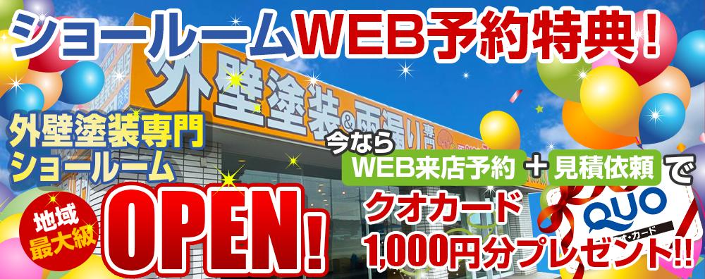 ショールームWEB予約特典!今ならWEB来店予約+見積依頼でクオカード 1000円分プレゼント!!