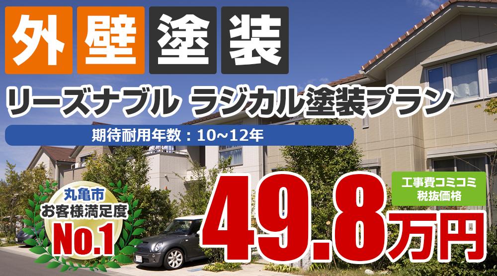 シリコンプラン塗装 498000円