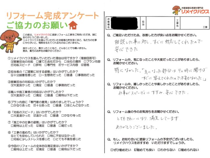 【香川県三豊市】 Y様邸 外壁塗装工事