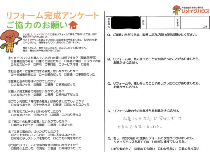 【香川県三豊市】 N様邸 外壁・屋根塗装工事