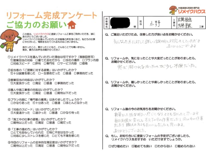 【香川県丸亀市】T様邸 外壁塗装工事/板金工事/ベランダ防水工事