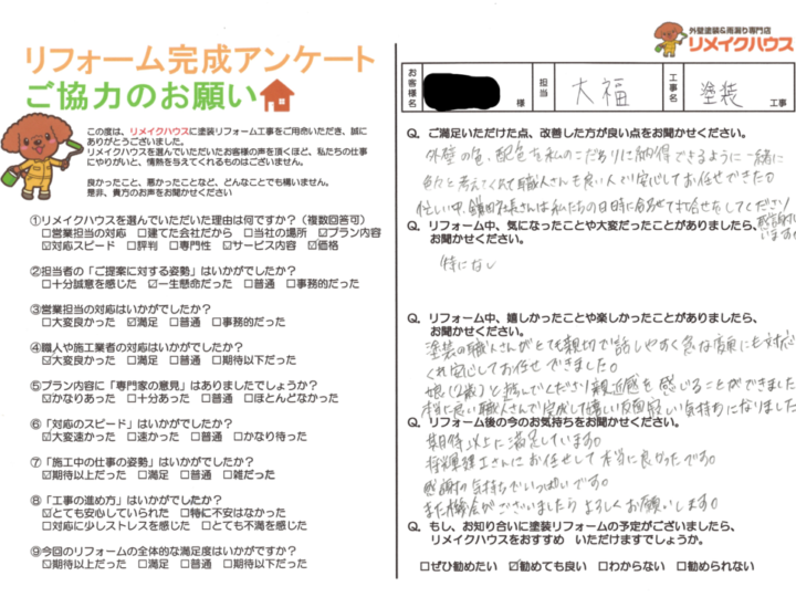 【香川県三豊市】 Y様邸 外壁・屋根塗装工事