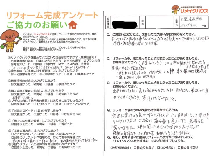 【香川県丸亀市】 K様邸 外壁・屋根塗装工事