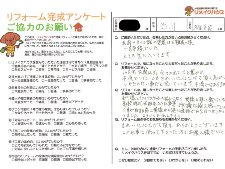 【香川県丸亀市】Y様邸 外壁・屋根塗装工事/ベランダ防水工事